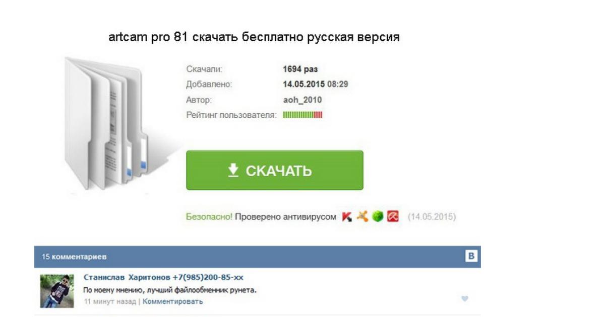 artcam 2015 скачать бесплатно