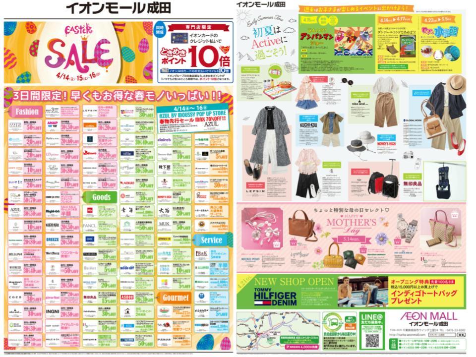 A053.【成田】EASTER SALE.jpg