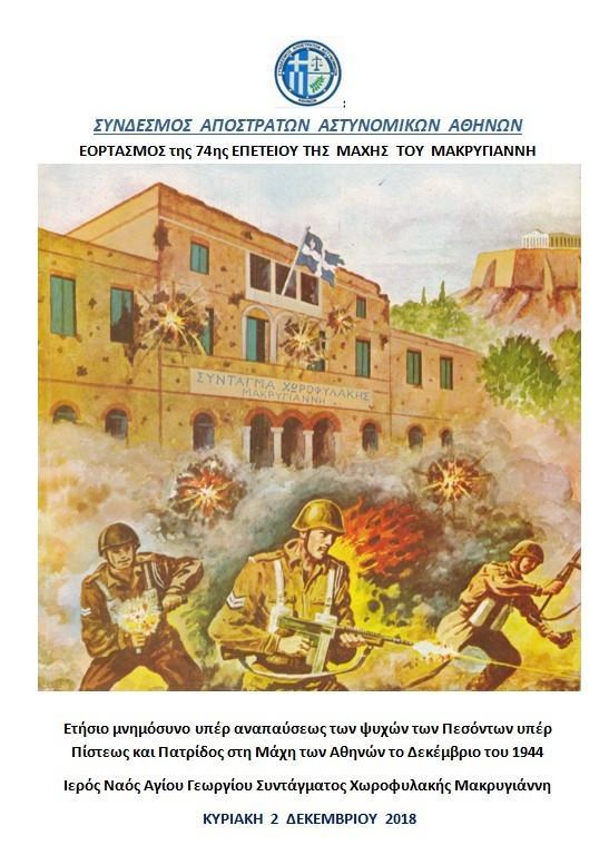 74η Επέτειος της Μάχης του Συντάγματος Χωροφυλακής Μακρυγιάννη