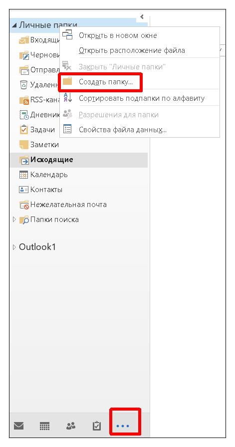создаем новую папку для писем в ms outlook