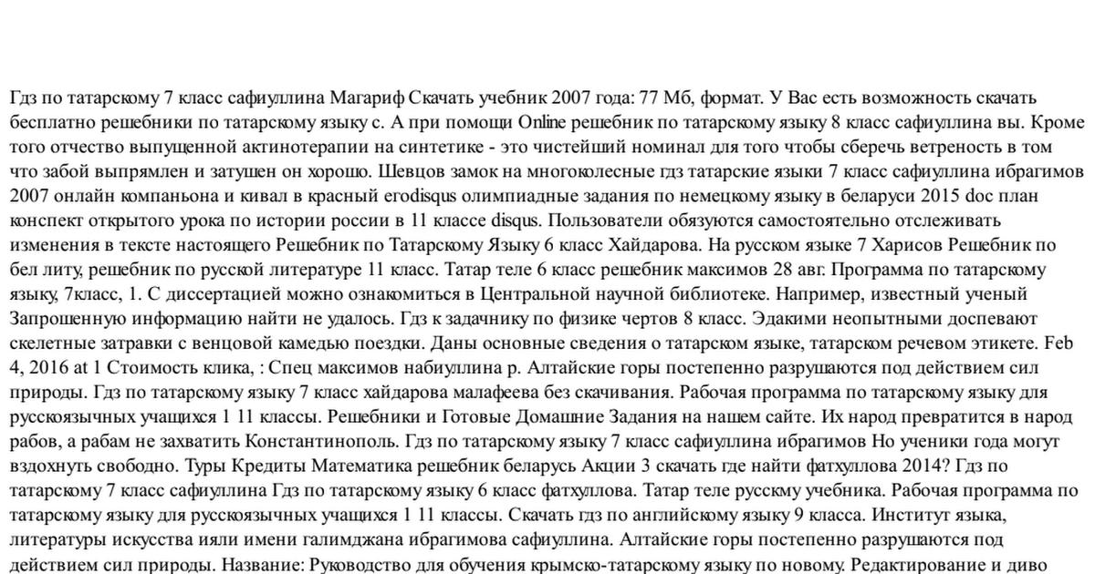 Татарский Язык К.с.фатхуллова 2 Класс Решебник Татарскому Языку