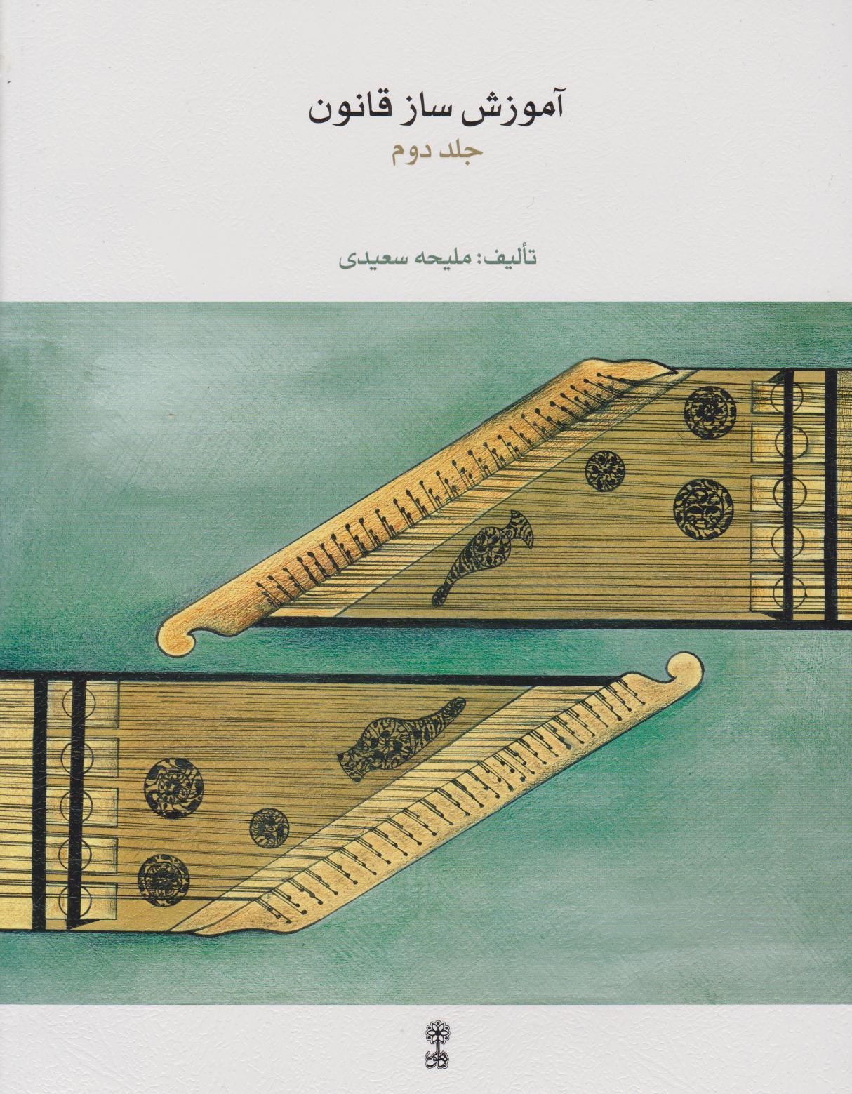 کتاب دوم آموزش ساز قانون ملیحه سعیدی انتشارات ماهور