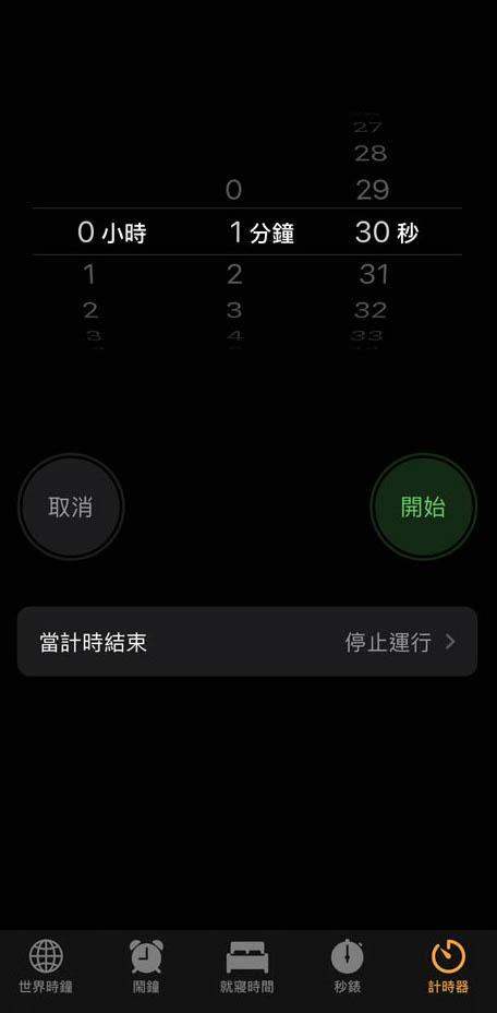 iPhone 隱藏功能 2020 小技巧 停播音樂