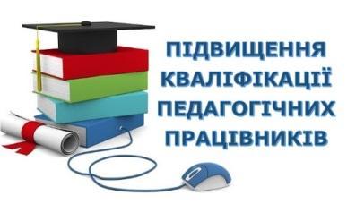 Щодо підвищення кваліфікації педагогічних працівників закладів загальної середньої освіти