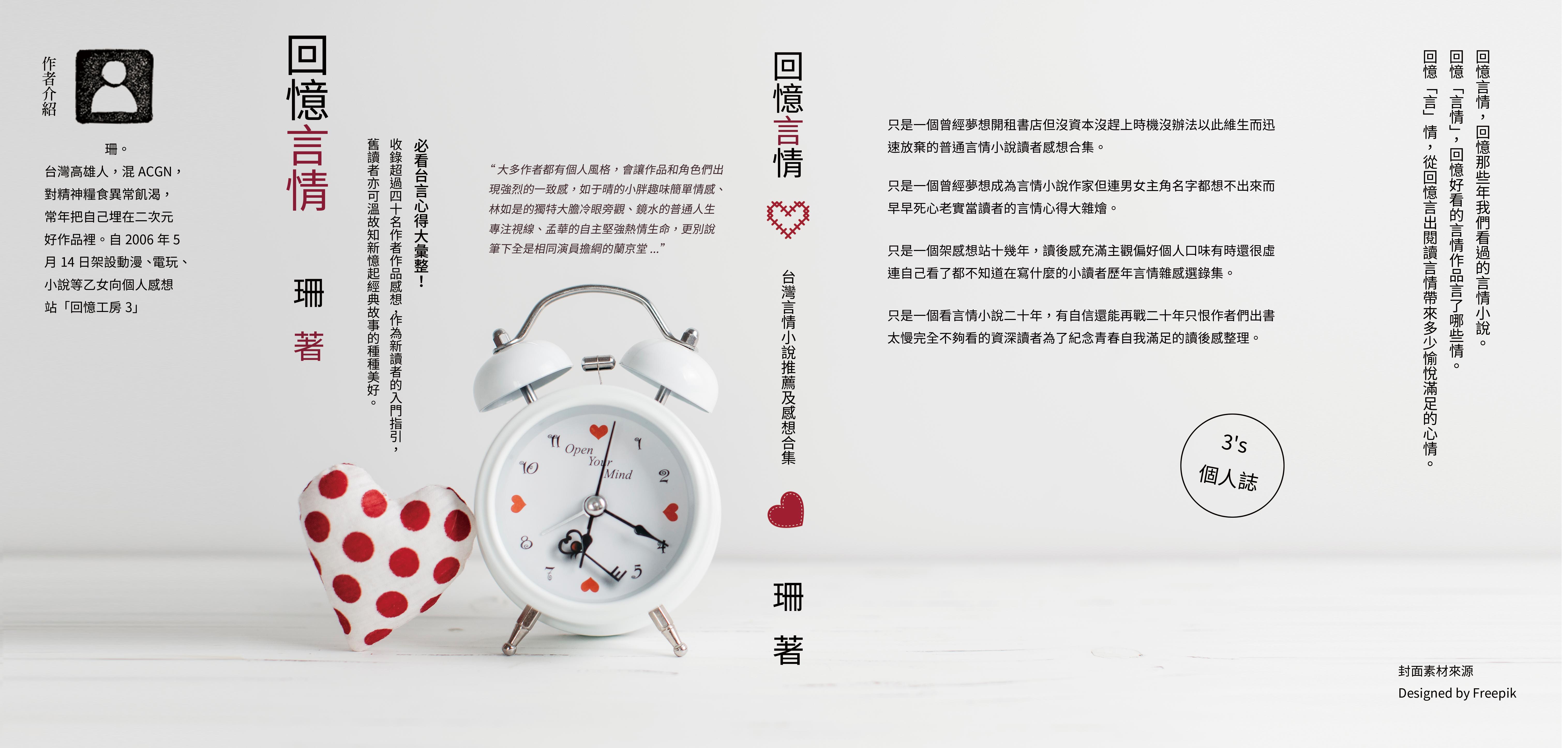 說明:回憶和言情,能找到較切題的照片也就是時鐘和愛心了。