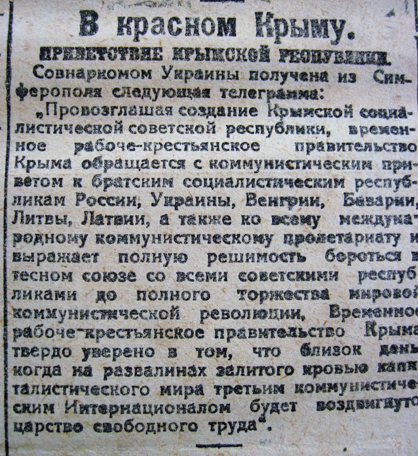 """Коммунист"", Київ, 15 травня 1919-го"