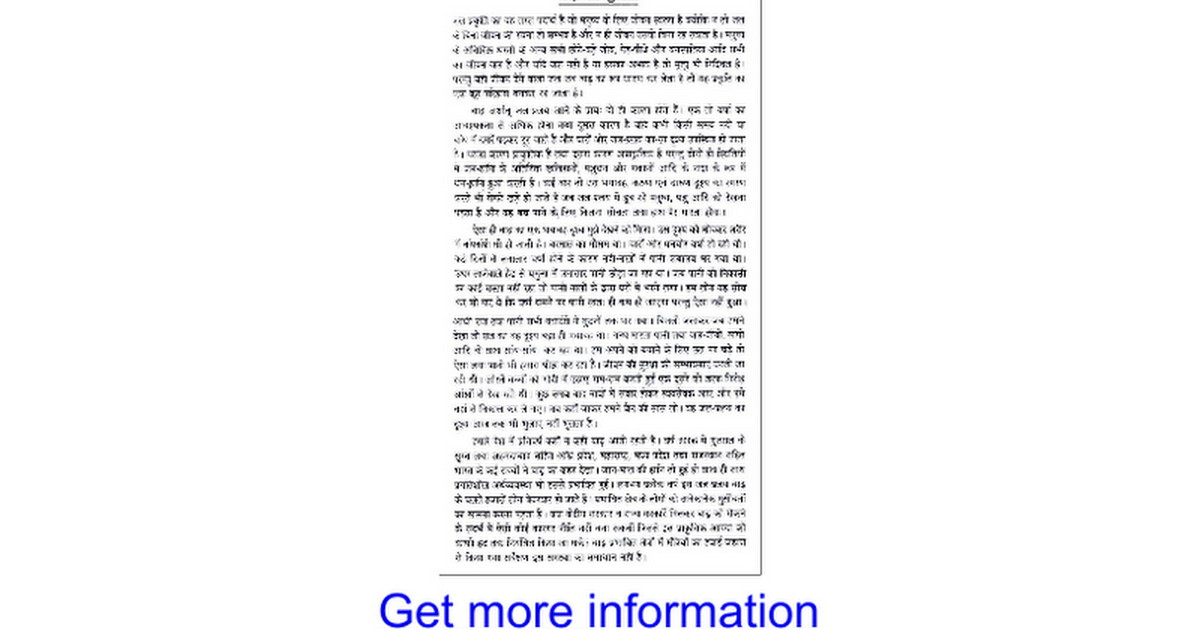essay on flood in assam in hindi google docs