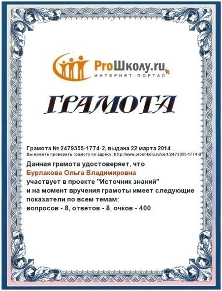 http://www.proshkolu.ru/content/cert/1000000/586000/585222.jpg