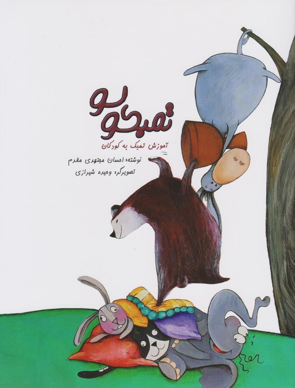 کتاب تمبکولو احسان مجتهدی مقدم انتشارات سرود