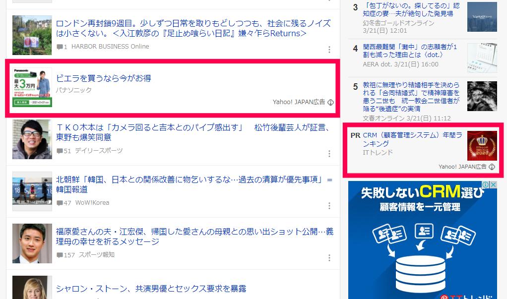Yahoo!ディスプレイ広告(YDA)
