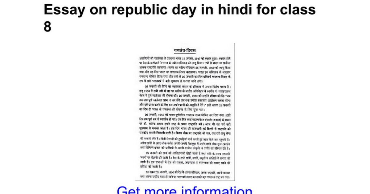 essay on republic day in hindi for class google docs