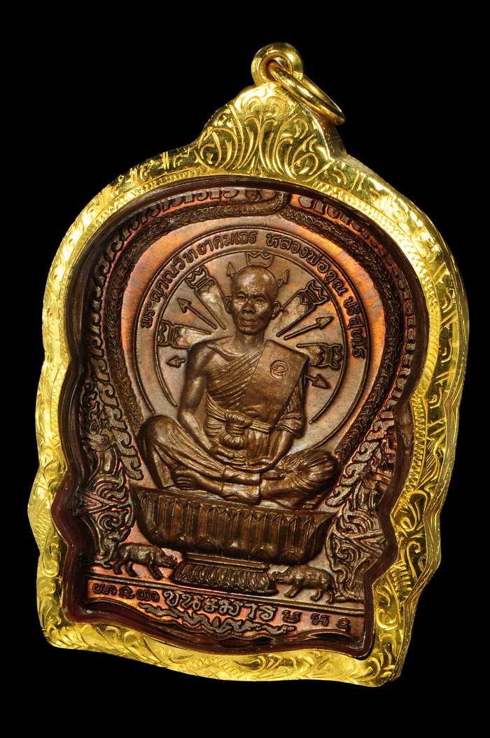 5. เหรียญหลวงพ่อคูณ รุ่นนั่งพานชนะมาร ปี 2537