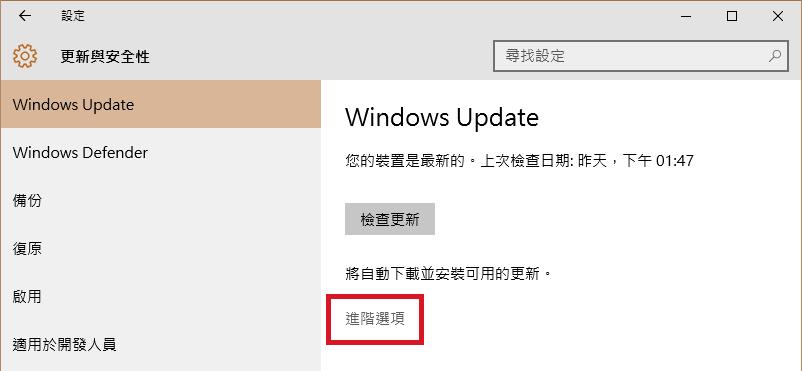02.接著點選左側的[Windows Update] > [進階選項]