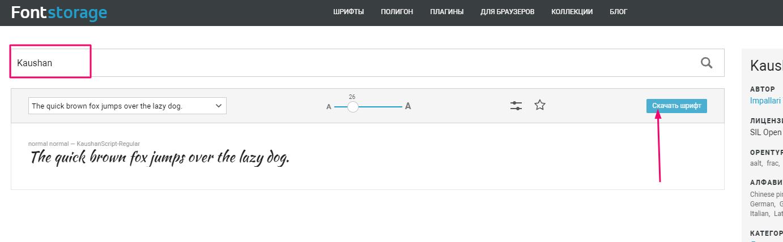 Скачивание шрифта со специальных ресурсов, например с  https://fontstorage.com/ru/