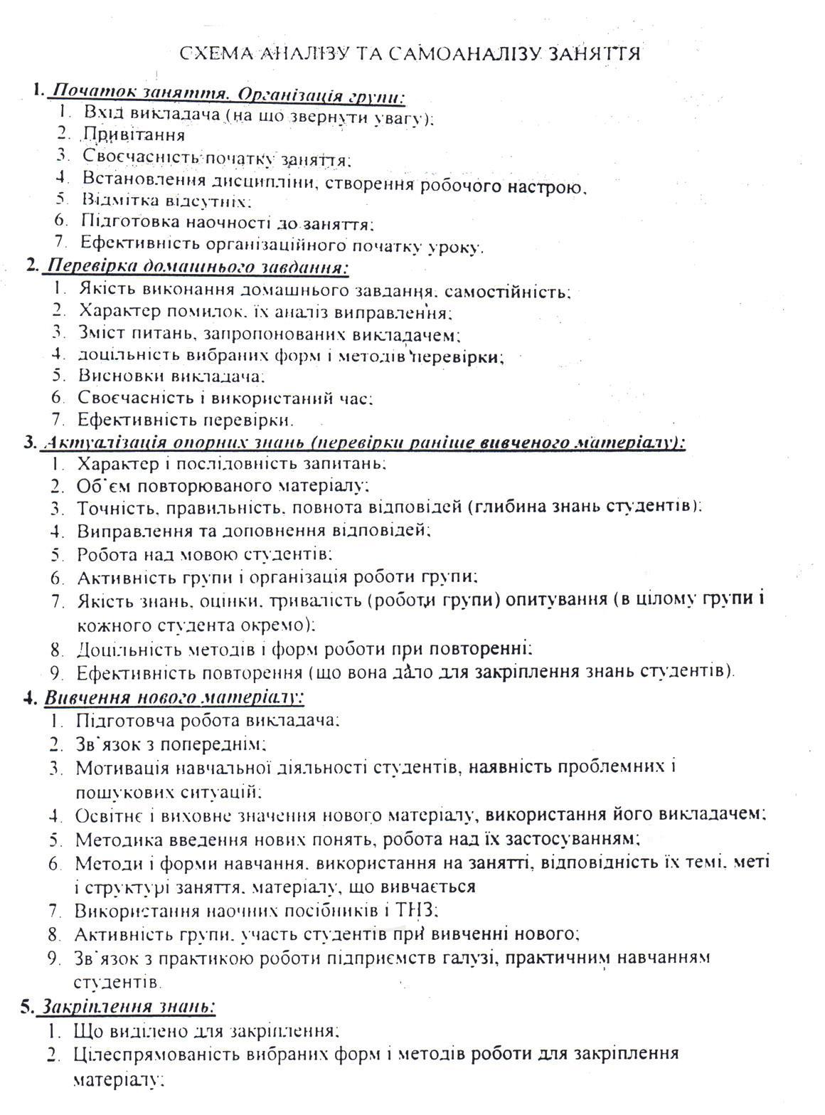 C:\Documents and Settings\Admin\Мои документы\Мои рисунки\схема0001.jpg