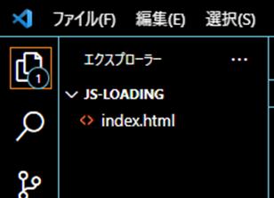 htmlファイルの作成