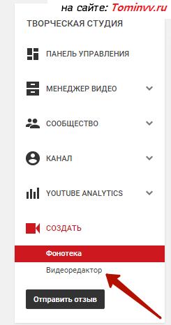 Видеоредактор ютуб