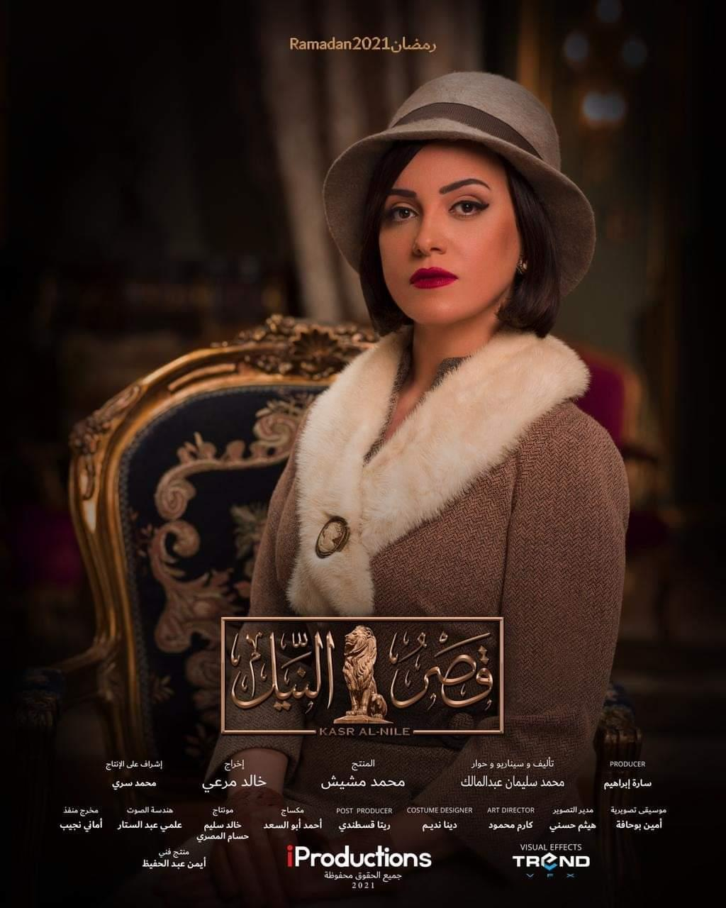 ريهام عبد الغفور من مسلسل قصر النيل