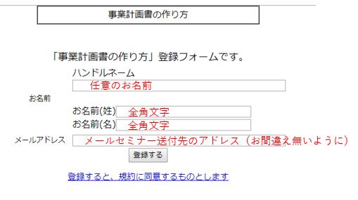 メールセミナー申し込み