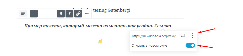 Открыть ссылку в новом окне  - Gutenberg