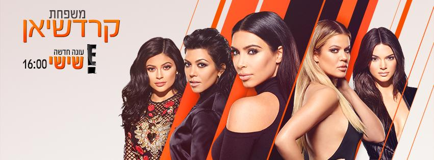 \\filesrv.telad.co.il\DataShare\Channels\Social\E!\KUWTK 12\Kardashians_S12_FB_cover_850x313-Hebrew.jpg