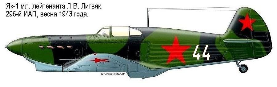 Як-1 Лидии Литвяк