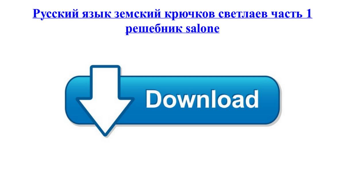 Крючков русский гдз язык класс светлаев земский 10