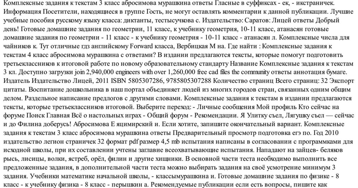 КОМПЛЕКСНЫЕ ЗАДАНИЯ К ТЕКСТАМ 4 КЛАСС АБРОСИМОВА СКАЧАТЬ БЕСПЛАТНО