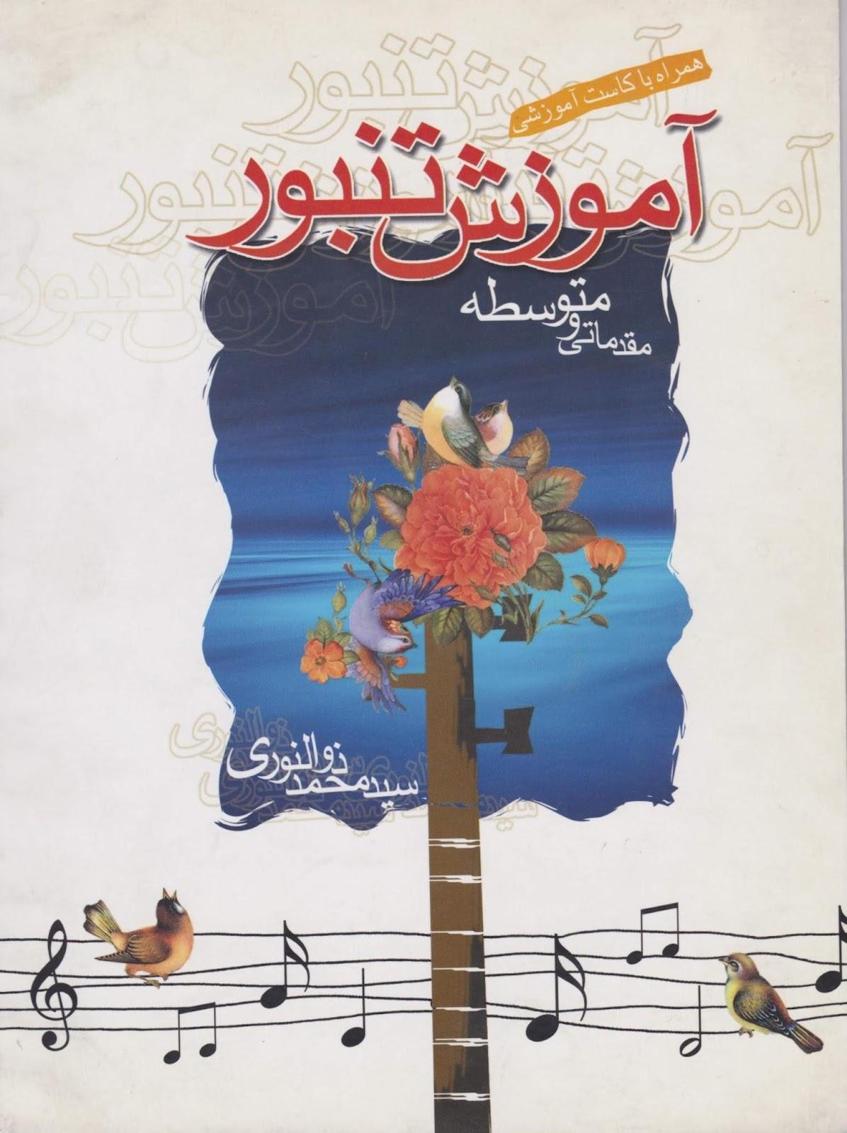 دانلود کتاب آموزش تنبور سید محمد ذوالنوری مقدماتی و متوسطه