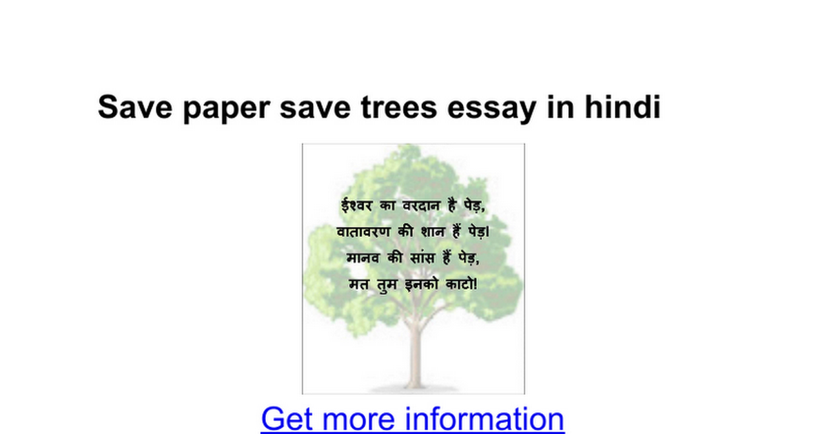 trees essay in hindi