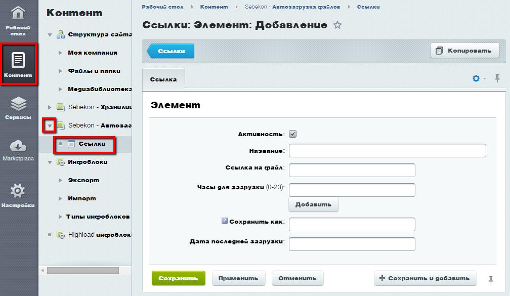 Форма добавления битрикс создание сайта на битриксе по шаблону