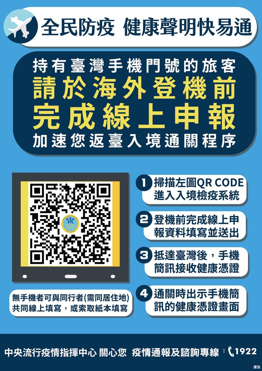 台灣人入境線上健康申報網址
