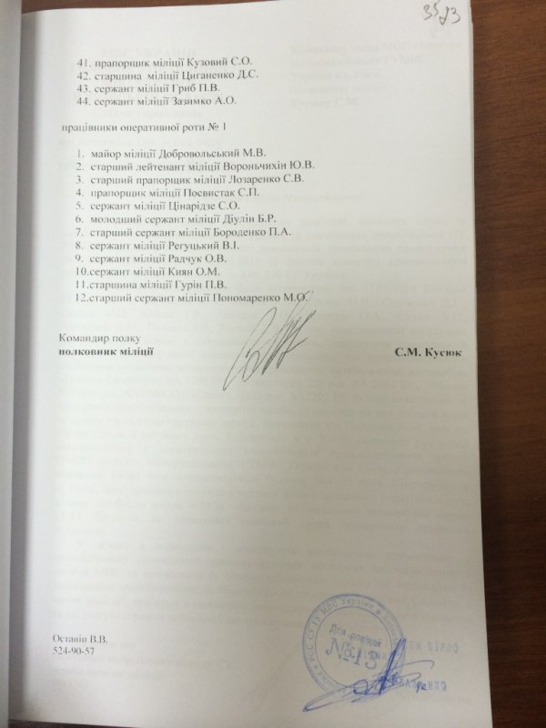 """Аваков призывает немедленно сменить Кернесу меру пресечения на арест: """"Гепа саботирует правосудие"""" - Цензор.НЕТ 4768"""