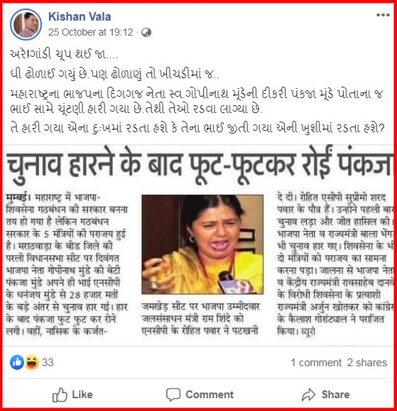 screenshot-www.facebook.com-2019.11.07-19_06_50.png