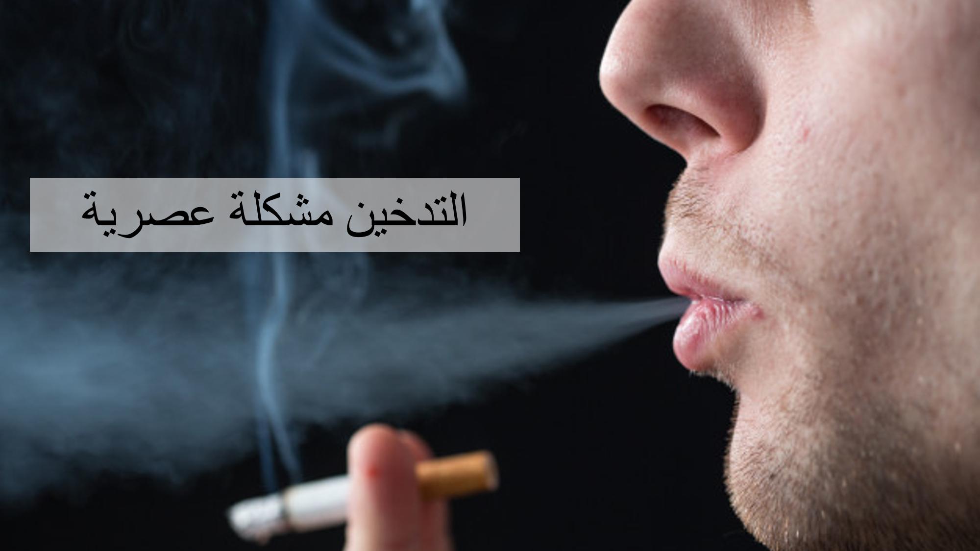 دخان التبغ غير المباشر الذي يستنشقه الشخص في التدخين السلبي