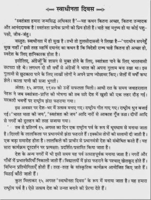 essay on durga puja in hindi for class 6