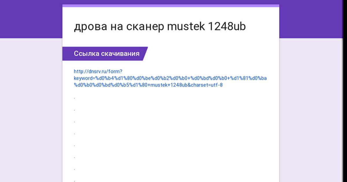 Драйвера Для Сканера Windows 7 Mustek 1248Ub
