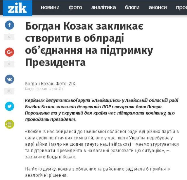 kozak-za-poroshenka