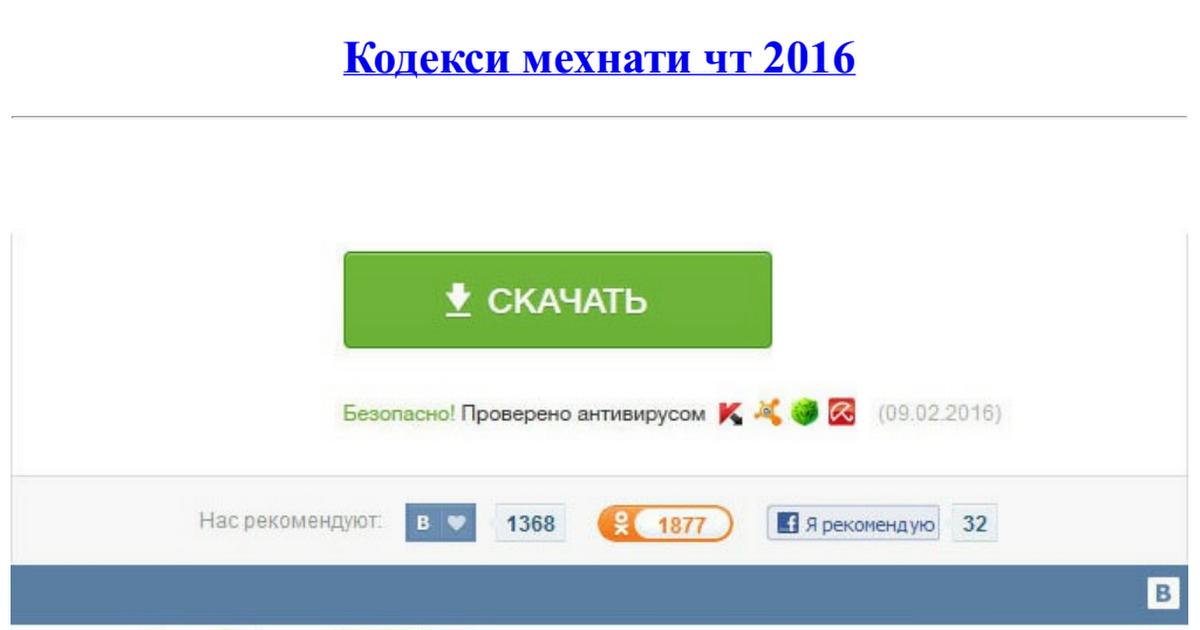 кодекси мехнати чумхурии точикистон 2016
