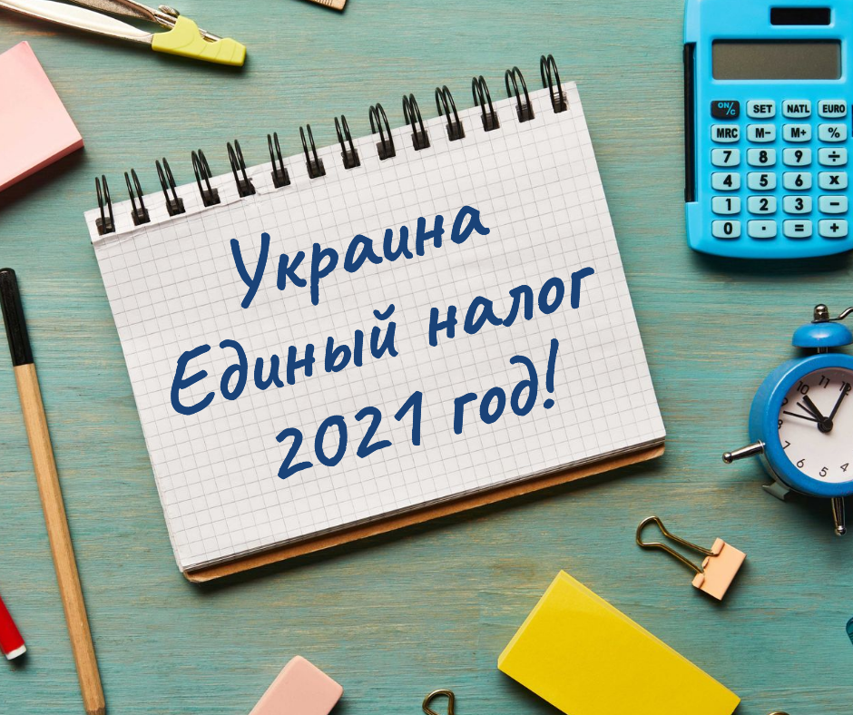 Украина Единый налог в 2021 году! – компания по бухгалтерским и аудиторским  услугам - «А.Б.А.» Бухгалтерия Аутсорсинг»