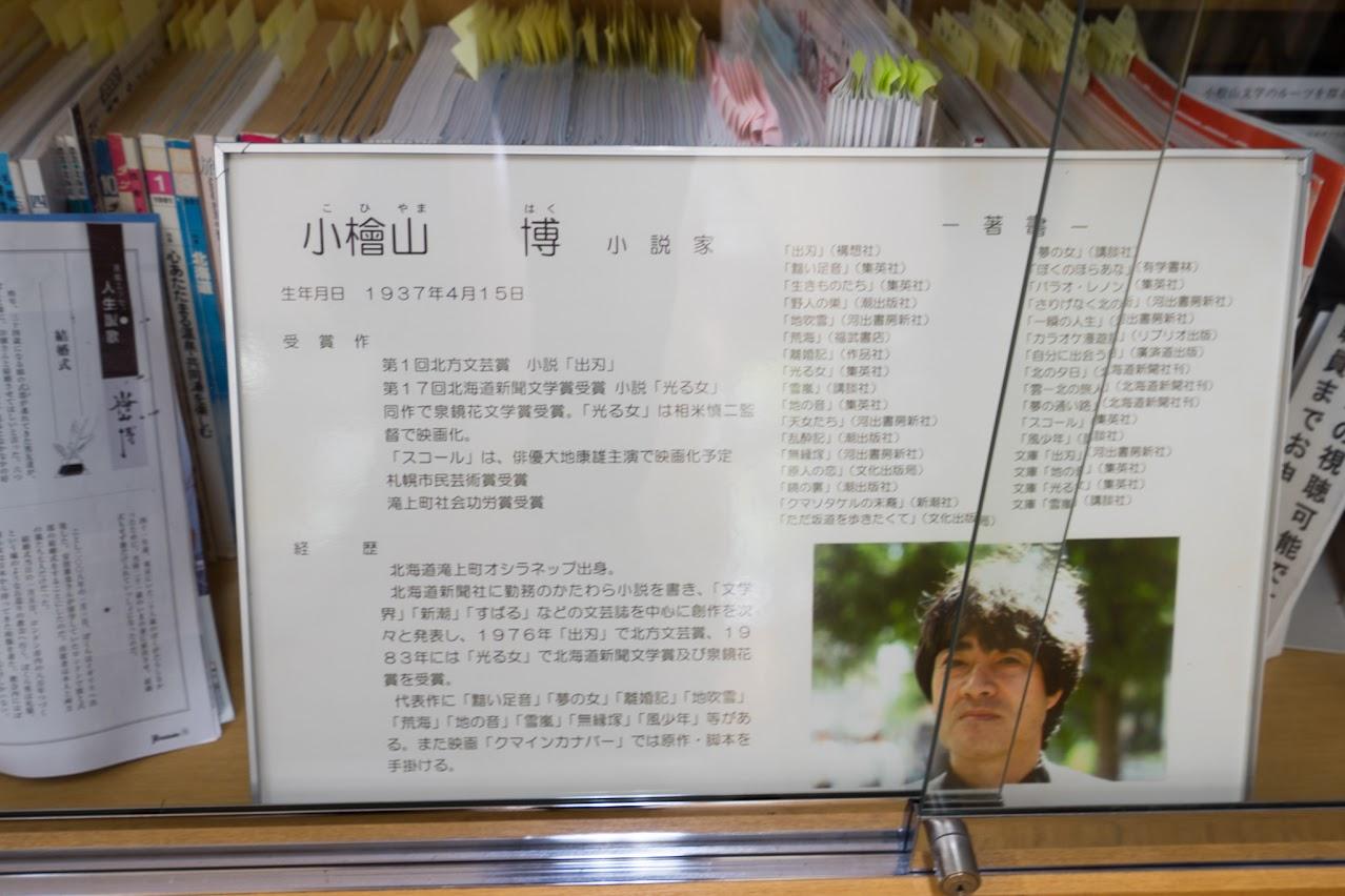 小檜山博氏プロフィール
