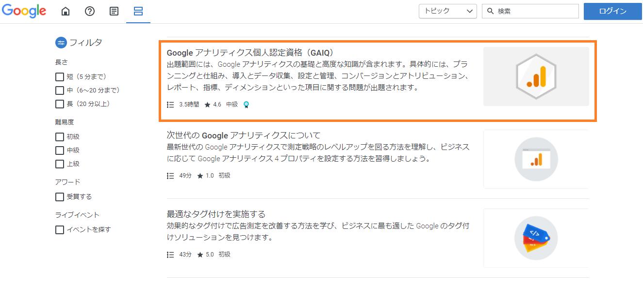 「Google アナリティクス個人認定資格(GAIQ)」をクリック