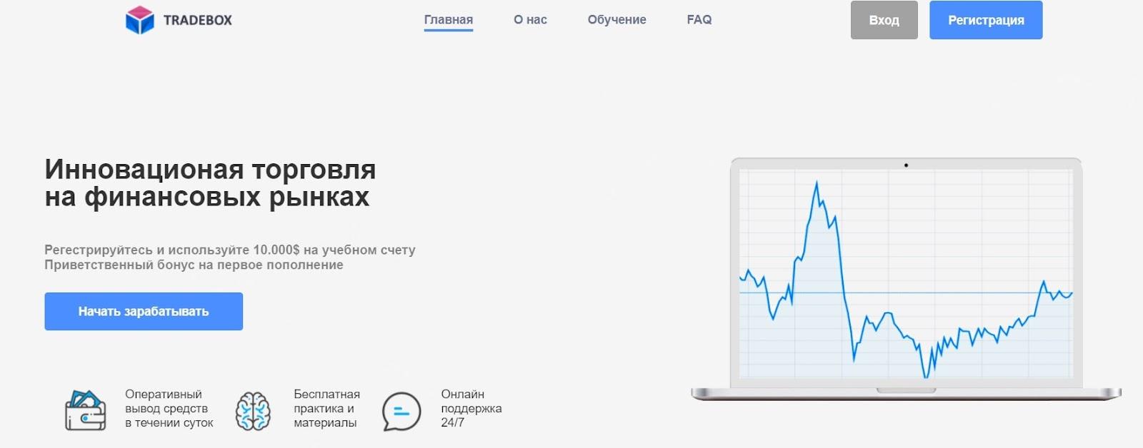 Tradebox: отзывы клиентов и самый свежий обзор условий реальные отзывы