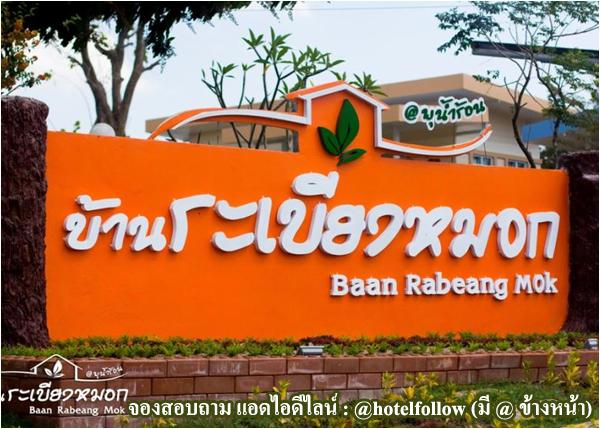 resort-baanrabeangmok1.jpg