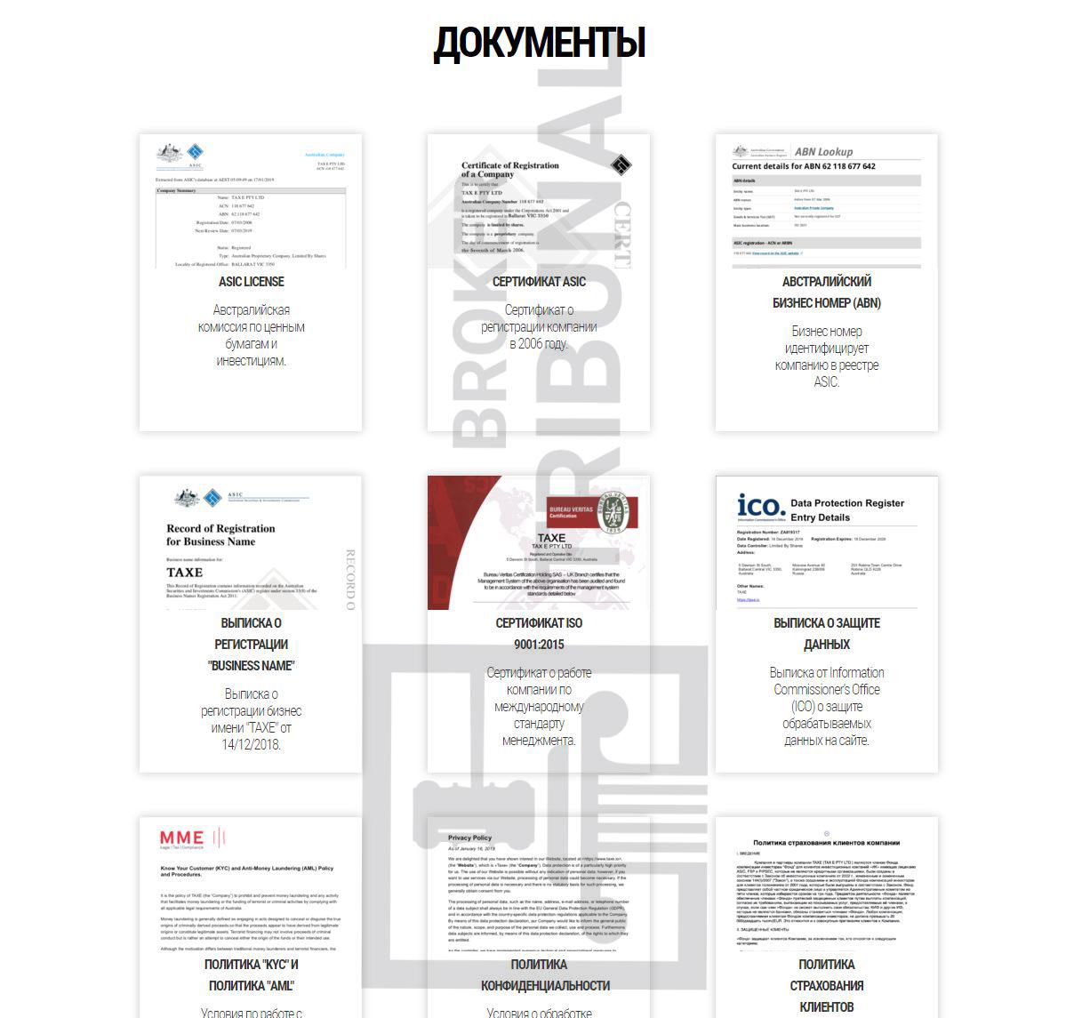 Детальный обзор Taxe.io: схема работы и отзывы трейдеров