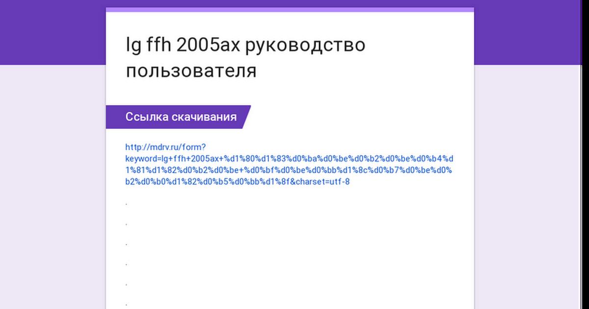 Lg ffh-2005k инструкция
