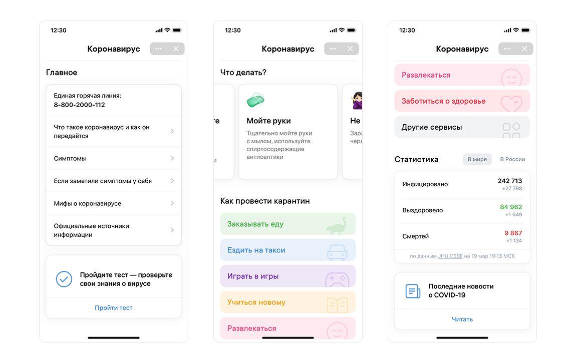 https://rusability.ru/wp-content/uploads/2020/03/VK_Covid19.jpg