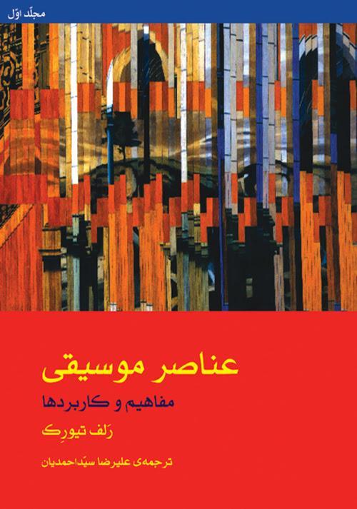 کتاب عناصر موسیقی رلف تیورک همراه با دفتر تمرین انتشارات ماهور