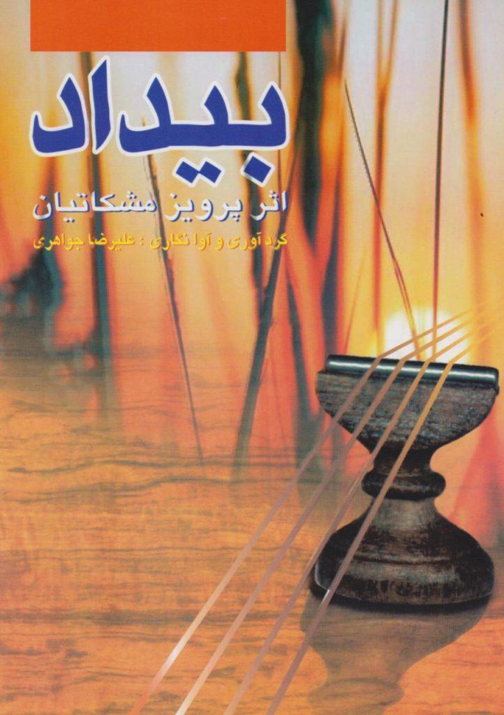 کتاب بیداد پرویز مشکاتیان گردآوری علیرضا جواهری انتشارات چکاد هنر