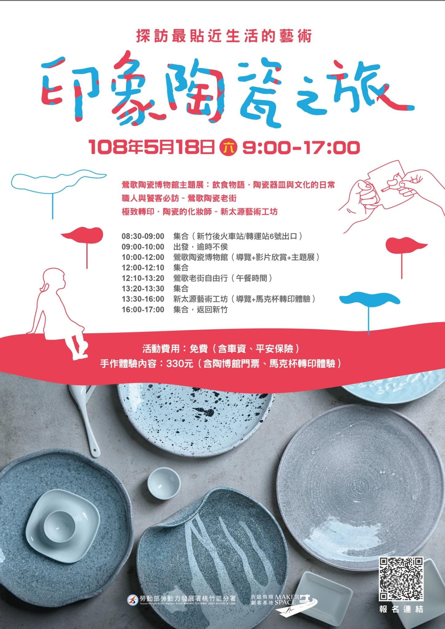 印象陶瓷之旅